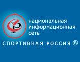 Национальная информационная сеть - СПОРТИВНАЯ РОССИЯ
