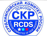 Сурдлимпийский Комитет России