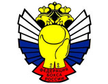 Межрегиональное Бюро Федерации Бокса России в СФО