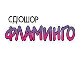 """СДЮШОР """"Фламинго"""""""