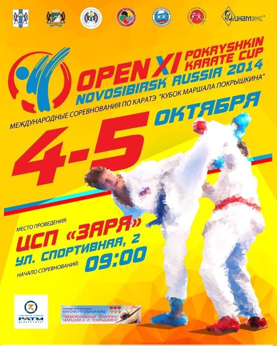 Мастера и юные каратисты выступят на «Кубке маршала Покрышкина»