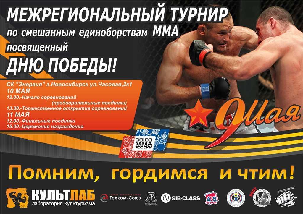 Межрегиональный турнир по смешанным боевым единоборствам ММА