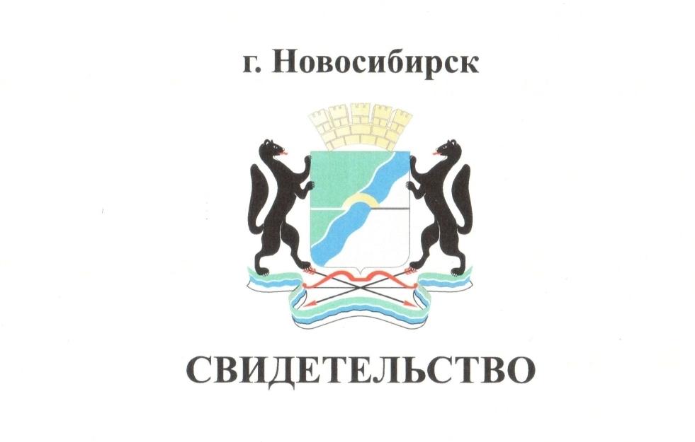 Виктор Захаров занесен на Доску почета Новосибирска!
