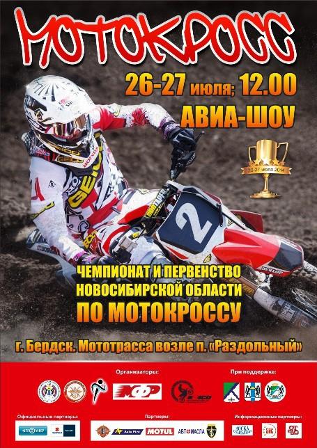 Открытый чемпионат и первенство НСО по мотокроссу