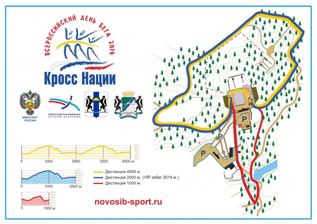 Новосибирск готовится к Всероссийскому дню бега