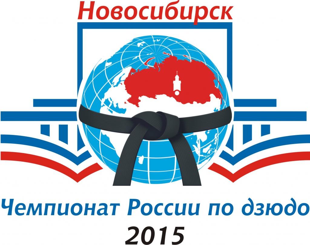Новосибирск встретит чемпионат России по дзюдо