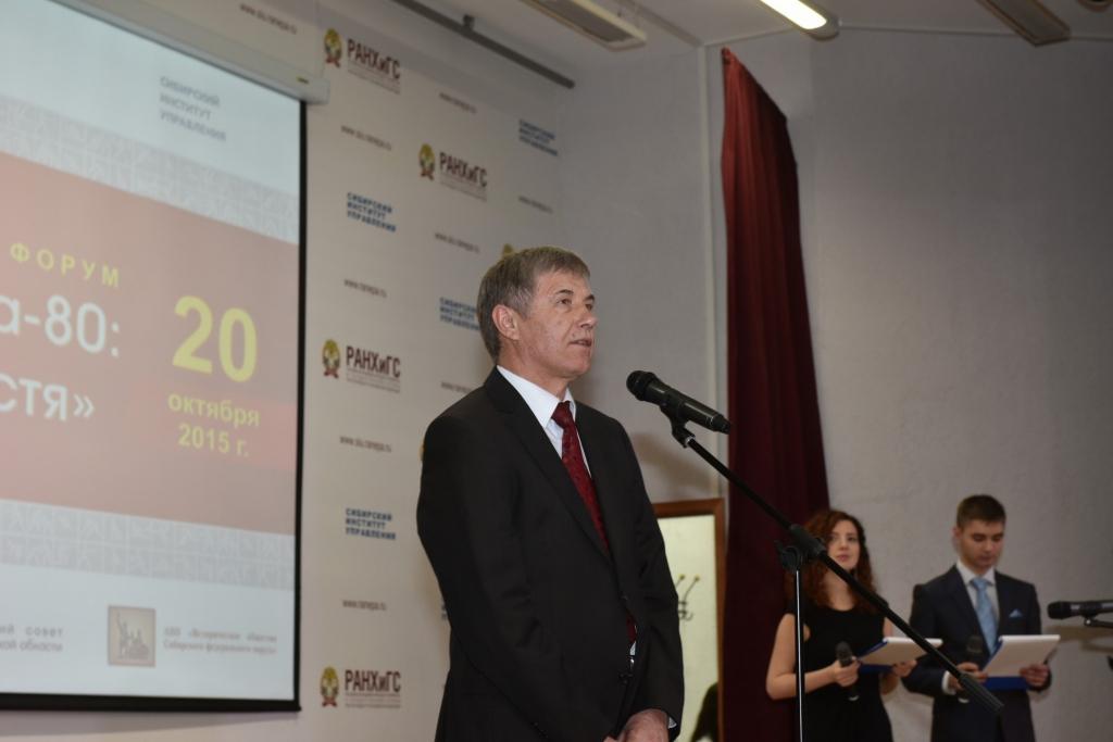 20 октября 2015 г. в Сибирском институте управления Президентской Академии состоялся Международный форум «Олимпиада-80. 35 лет спустя».