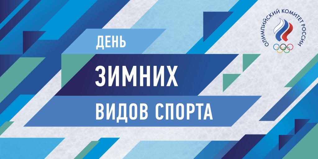 День зимних видов спорта пройдет в Новосибирске!