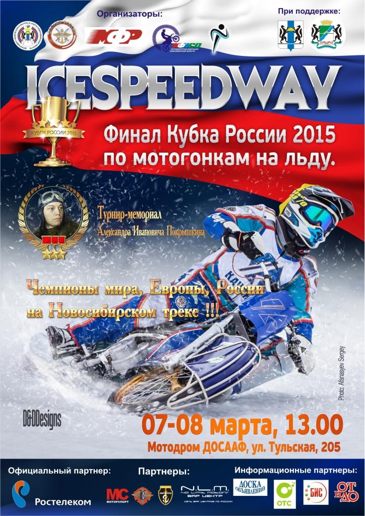 Финал Кубка России по мотогонкам в Новосибирске