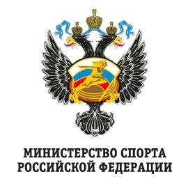 Сотрудники Центра награждены Министерством спорта Российской Федерации