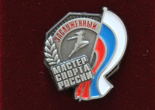 Министерство спорта Российской Федерации присвоило почетное спортивное звание «Заслуженный мастер спорта России» новосибирским победителям XVIII Сурдлимпийских зимних игр