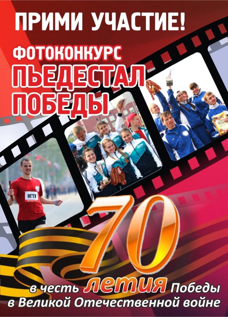 В Новосибирске объявляется спортивный фотоконкурс «Пьедестал Победы»