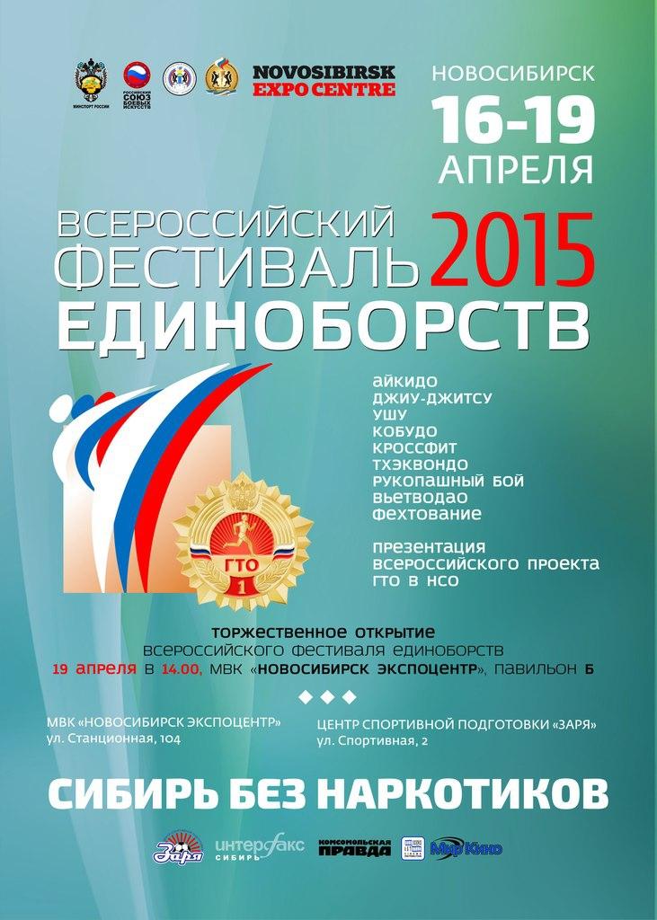 Всероссийский фестиваль единоборств стартует 16 апреля