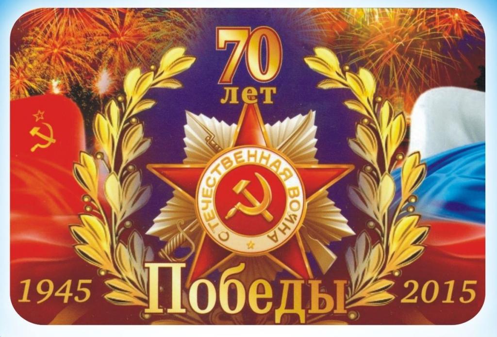 Новосибирцы встречают День Победы