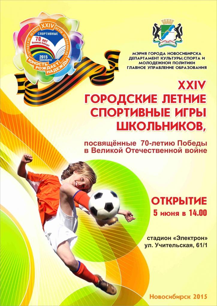 Игры школьников - 2015