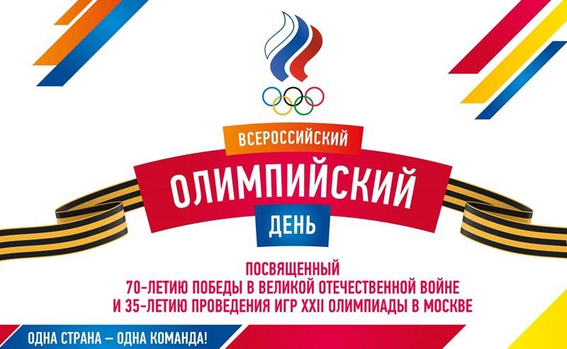 Новосибирцы отпразднуют XXVI Всероссийский Олимпийский день