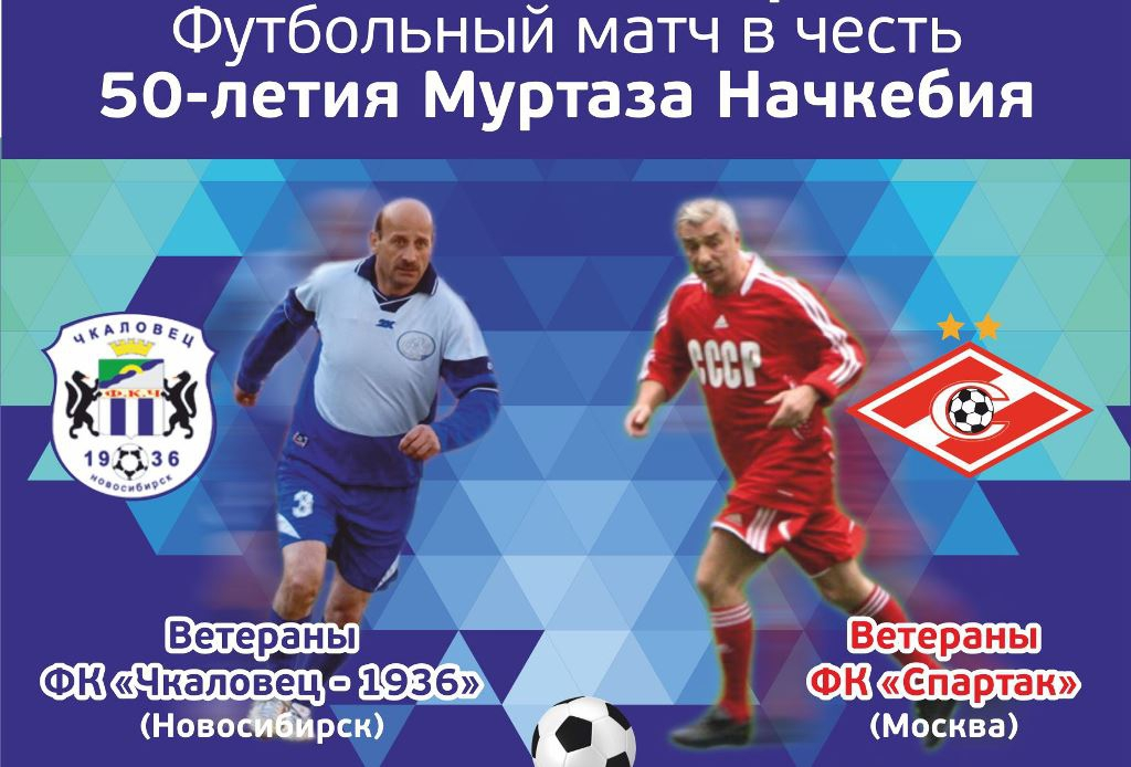 Звезды российского футбола сыграют в Новосибирске!