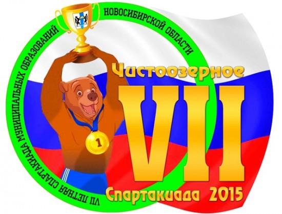 VII летняя спартакиада муниципальных образований Новосибирской области, посвященная 70-й годовщине Победы в Великой Отечественной войне 1941-1945 г.г.