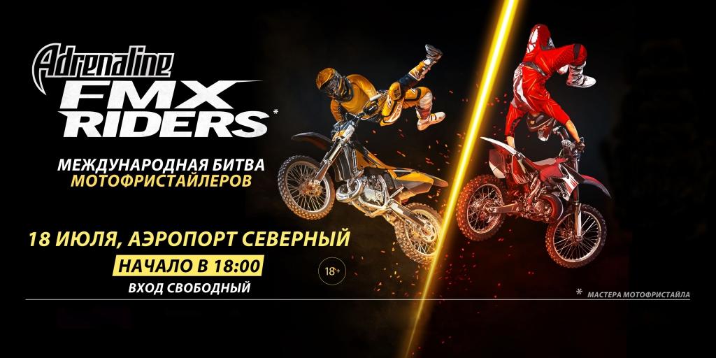 Соревнования мотофристайлеров в Новосибирске