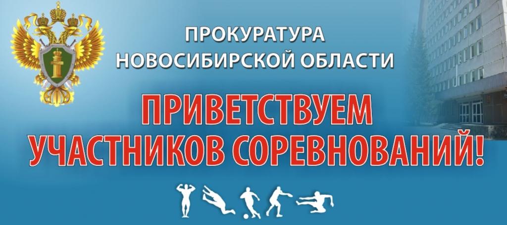 Первые соревнования прокуратуры Новосибирской области!