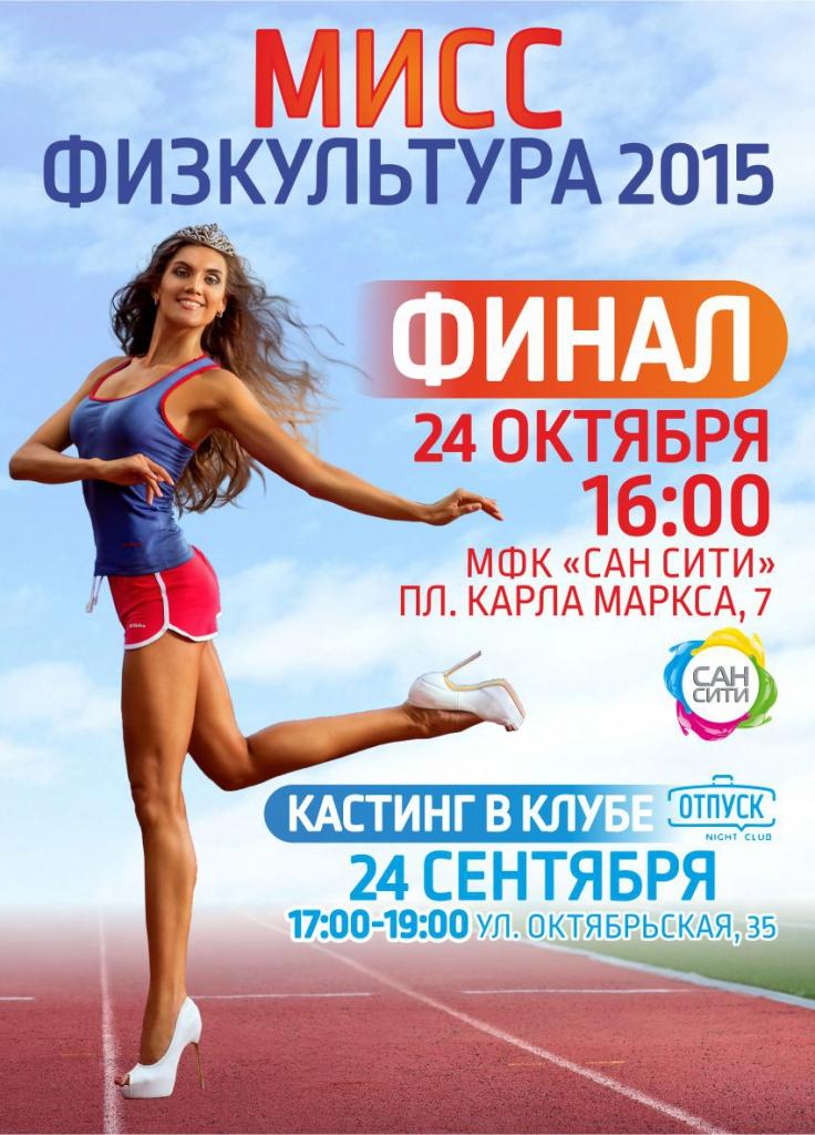 «Мисс Физкультура - 2015»