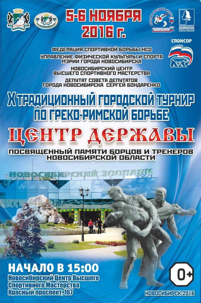 На турнир «Центр Державы» в Новосибирск приедут борцы со всей России