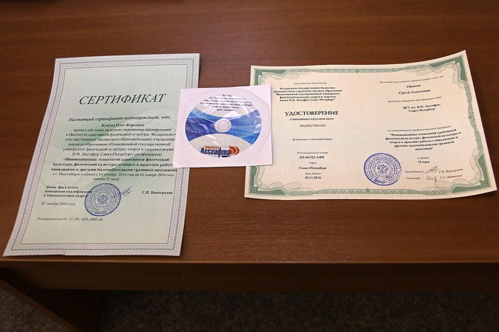 Курсы повышения квалификации по адаптивной физкультуре прошли в Новосибирске