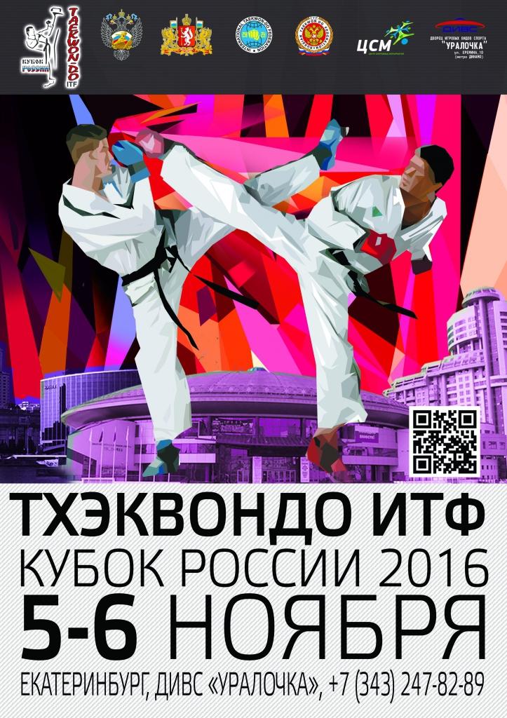 Успешное выступление Найли Садиевой и Константина Юрикова на Кубке России по тхэквондо ИТФ