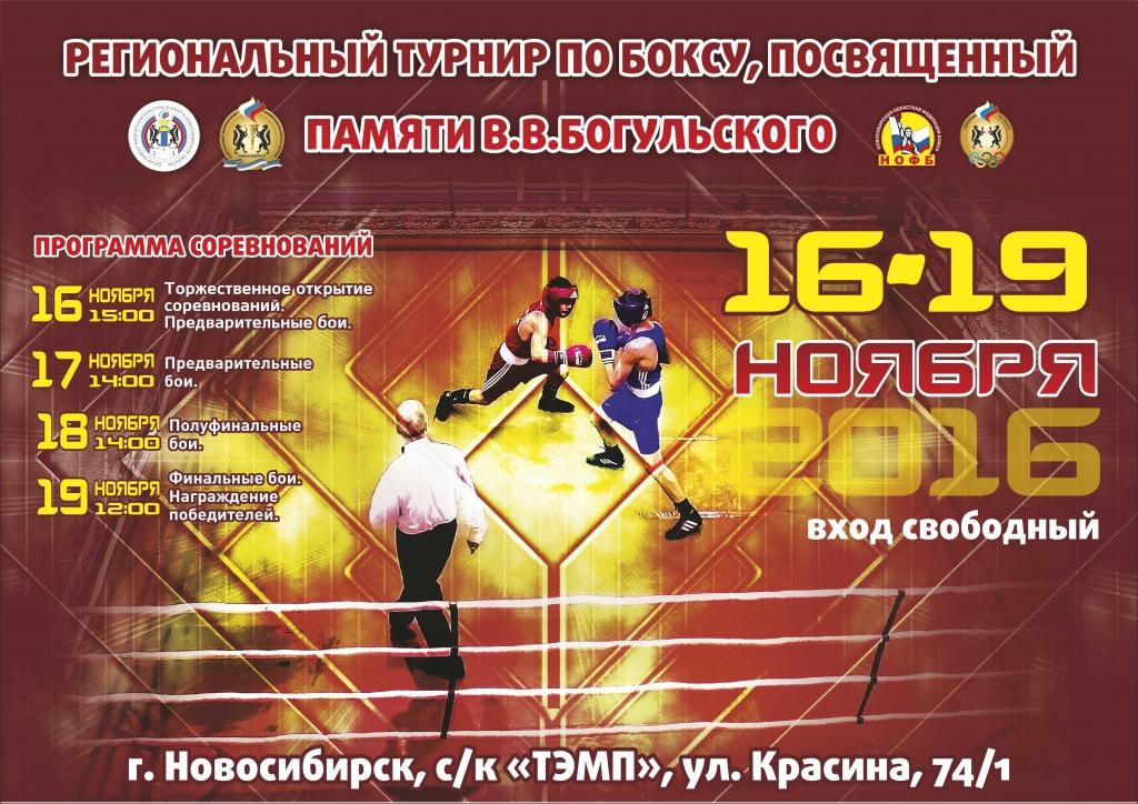 Турнир по боксу памяти В.Богульского стартовал в Новосибирске