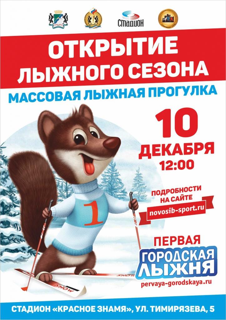 """""""Первая городская лыжня"""" открывает сезон!"""