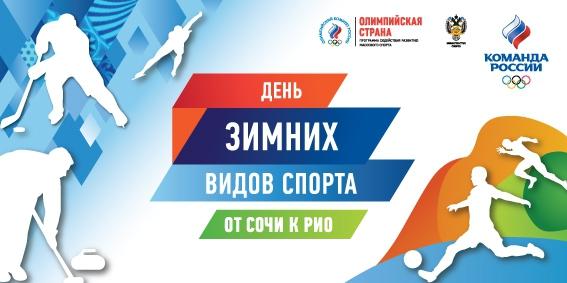 Вся Россия празднует День зимних видов спорта