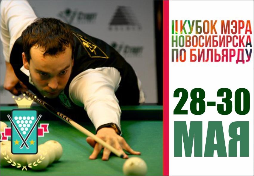 Кубок мэра Новосибирска по бильярду