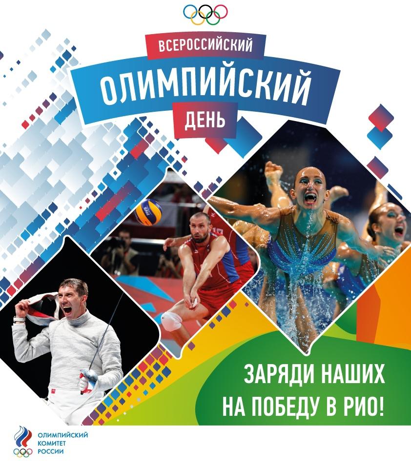 Вся Россия встретит XXVII Всероссийский Олимпийский день