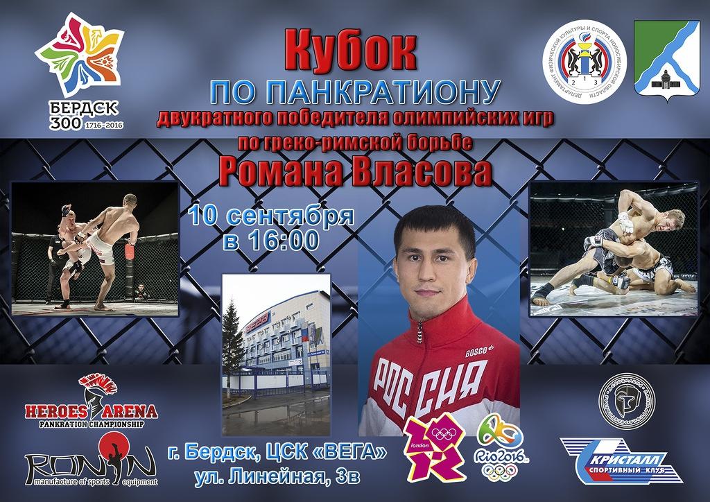 Кубок по панкратиону Романа Власова пройдет в Бердске