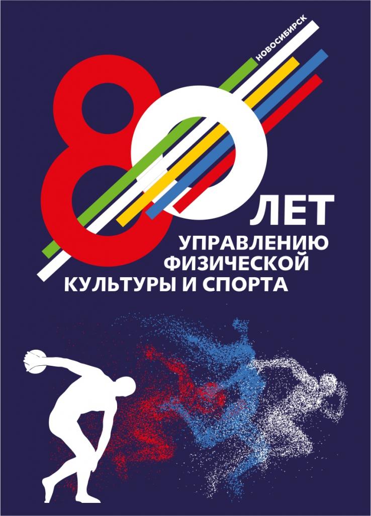 Управление физической культуры и спорта мэрии города Новосибирска отметит свой 80-летний юбилей