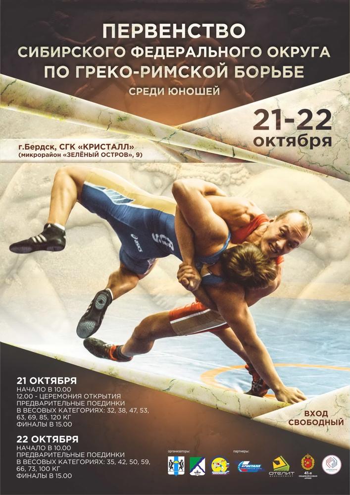 Первенство СФО по греко-римской борьбе пройдёт в Бердске