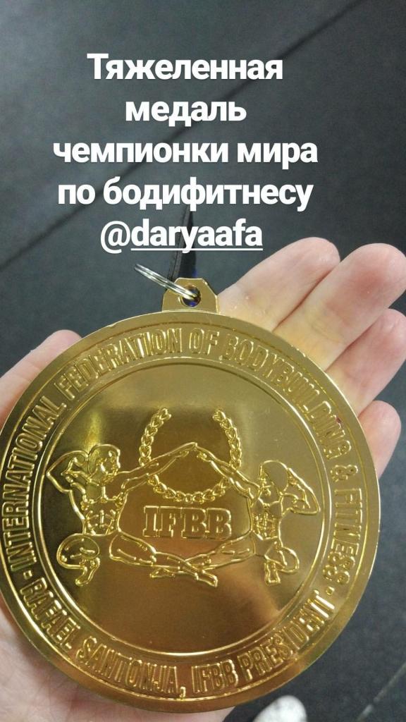 Золотая медаль Дарьи Мануйленковой стала 500-ой медалью НЦВСМ в 2017 году
