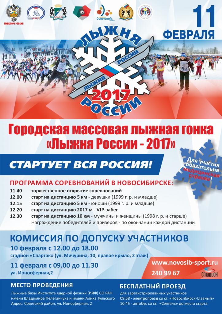 «Лыжню России» в Новосибирске решили перенести