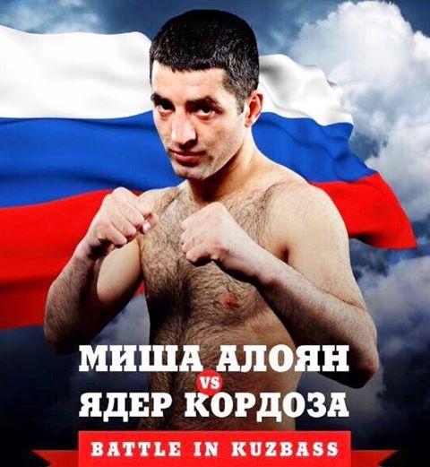 Михаил Алоян проведет дебютный на профессиональном ринге бой 11 мая