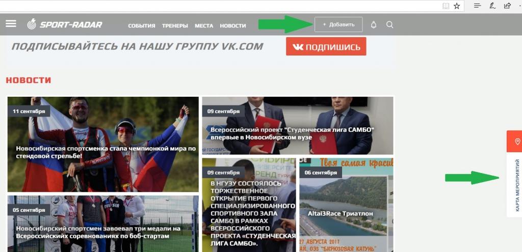 """В Новосибирске заработал """"спортивный радар"""""""