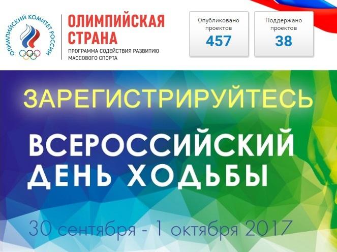 В Новосибирске впервые отметят Всероссийский День ходьбы