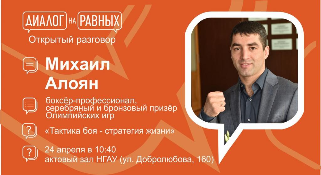 Боксёр Михаил Алоян выйдет на «Диалог на равных» с новосибирской молодёжью