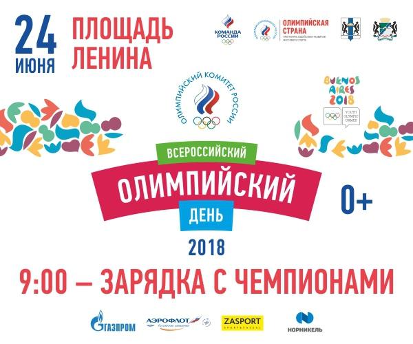 Начни празднование 125-летия Новосибирска с зарядки с чемпионами