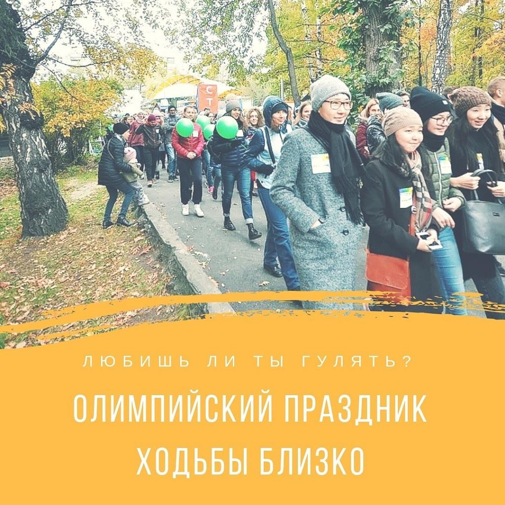 """Марафон пеших прогулок, розыгрыш призов и """"олимпийская миля"""": Новосибирск во второй раз отметит праздник ходьбы"""