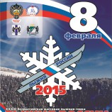 8 февраля в Новосибирске состоится XXXIII Всероссийская массовая лыжная гонка «Лыжня России – 2015»