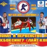 Спортсменки Центра завоевали медали чемпионата России по кикбоксингу