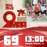 Легкоатлетическая эстафета памяти маршала Александра Покрышкина состоится в День Победы на Красном проспекте