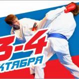 Всероссийские соревнования по каратэ пройдут в Новосибирске