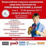 Новосибирск принимает эстафету у Магнитогорска