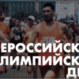 В Новосибирске отпразднуют Всероссийский Олимпийский день